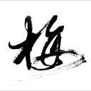 Shodo - 書道's avatar