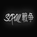 scroll 戦争